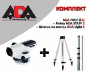 Нивелир оптический ADA PROF-X32 + штатив + рейка в Витебске