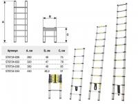 Лестница телескоп. 1-секц. алюм. 440см, 15 ступ. 12,1кг STARTUL ST9734-044 в Гомеле