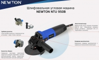 Болгарка Newton NTU950B в Витебске