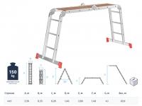 Лестница алюм. многофункц. трансформер 4х5 ступ. с помостом, 20.9кг NV200 Новая высота