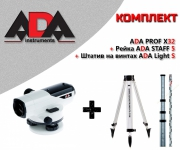 Нивелир оптический ADA PROF-X32 + штатив + рейка