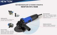 Болгарка Newton NTU950B