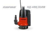 Насос дренажный для грязной воды Парма НД-400/35ПВ