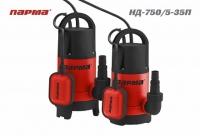 Насос дренажный для чистой или грязной воды Парма НД-750/5-35П