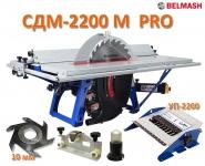 Станок деревообрабатывающий БЕЛМАШ СДМ-2200 PRO