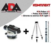 Нивелир оптический ADA RUBER-Х32 + штатив + рейка