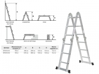 Лестница алюминевая (228-456 см) STARTUL (ST9722-04)